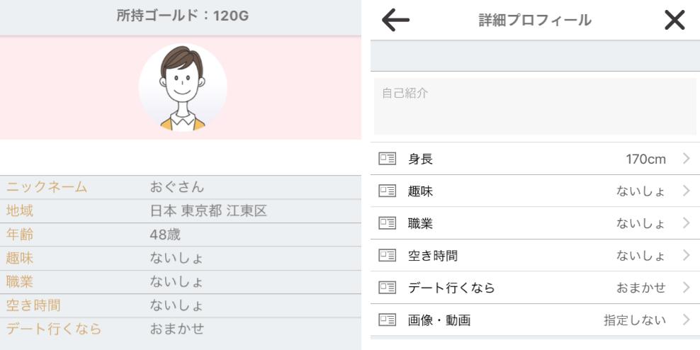 an×2(アンジー)すぐに探せる大人のマッチングアプリプロフィール