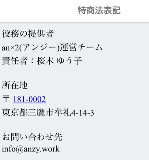 an×2(アンジー)すぐに探せる大人のマッチングアプリ運営会社