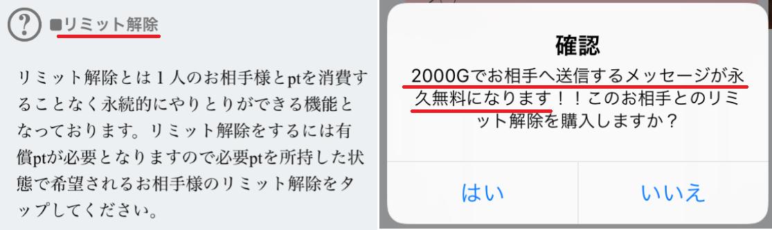 an×2(アンジー)すぐに探せる大人のマッチングアプリリミット解除
