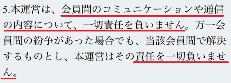 an×2(アンジー)すぐに探せる大人のマッチングアプリ利用規約