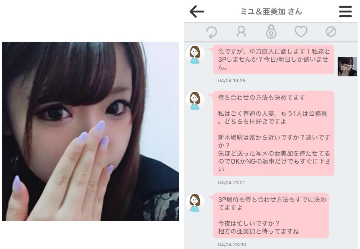 an×2(アンジー)すぐに探せる大人のマッチングアプリサクラのミユ&亜美加