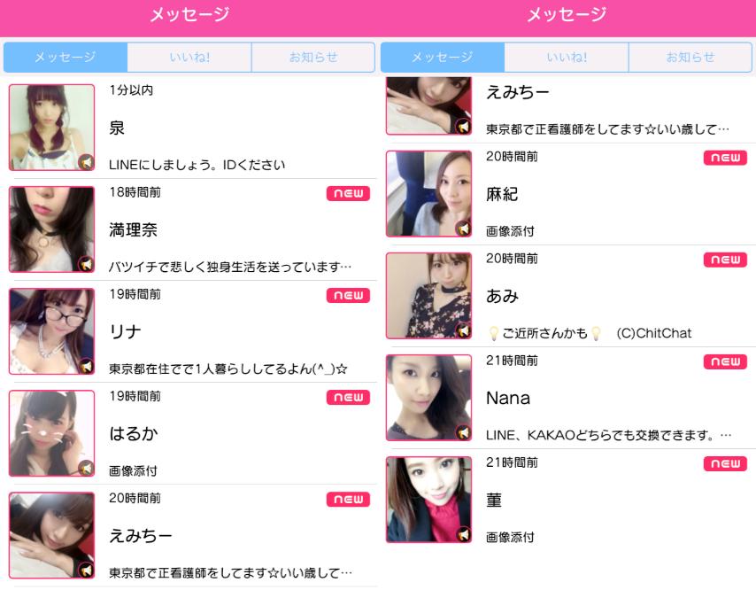 マッチングアプリで出会い探し - Chit Chat -チャットでドキドキな出会い探しサクラ一覧
