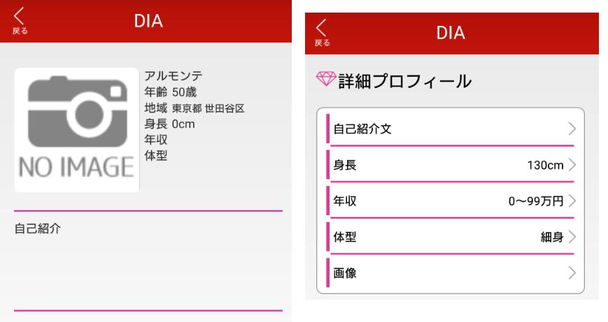 悪質サクラ詐欺出会い系アプリ「DIA」プロフィール