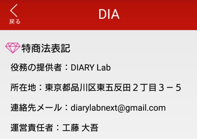 悪質サクラ詐欺出会い系アプリ「DIA」運営会社