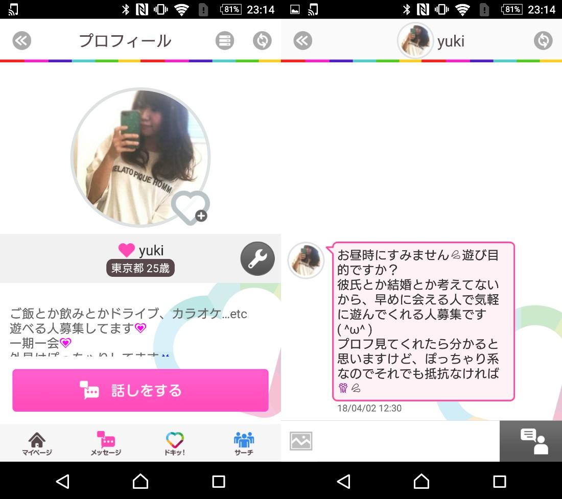 『ドキマチ』楽しくみんなで会話アプリ♪サクラのyuki