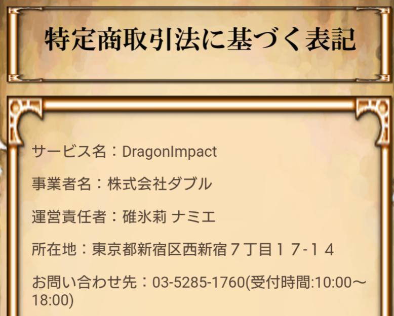 DRAGON IMPACT『ドラゴンインパクト』~異世界系コミュニティアプリ~運営会社