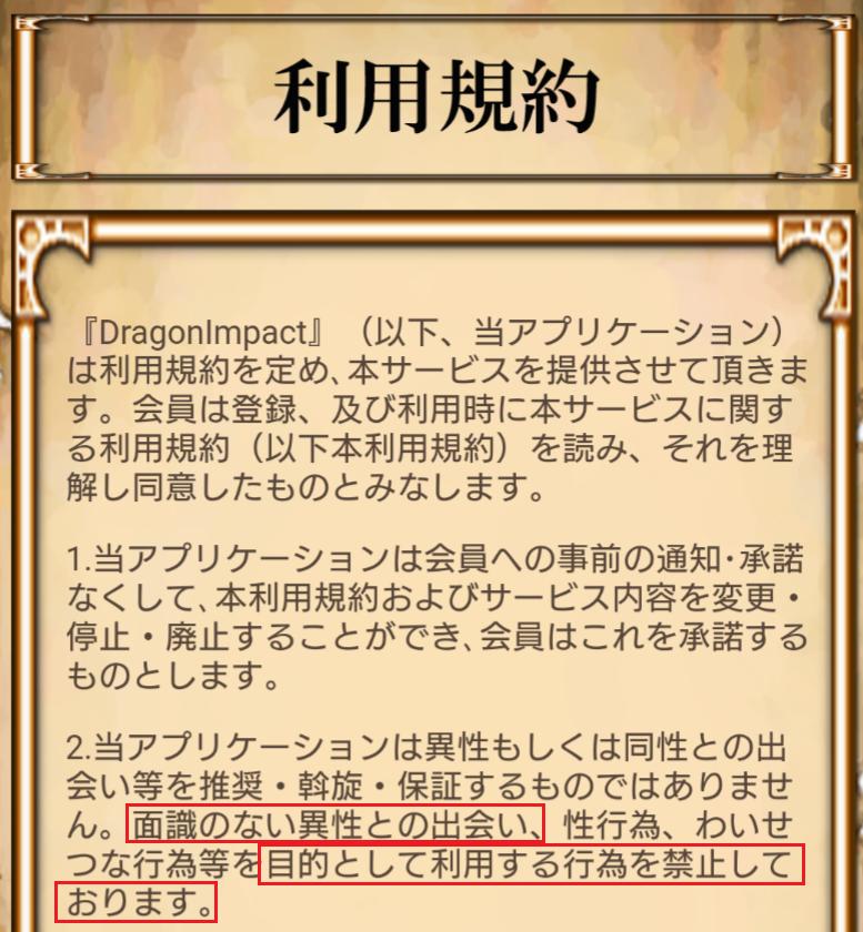 DRAGON IMPACT『ドラゴンインパクト』~異世界系コミュニティアプリ~利用規約