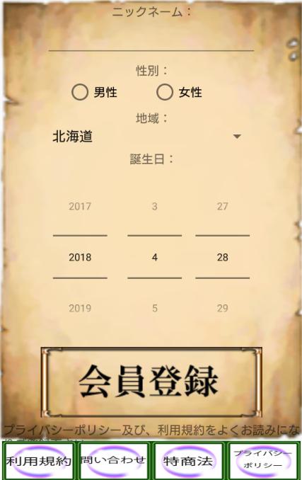 DRAGON IMPACT『ドラゴンインパクト』~異世界系コミュニティアプリ~登録
