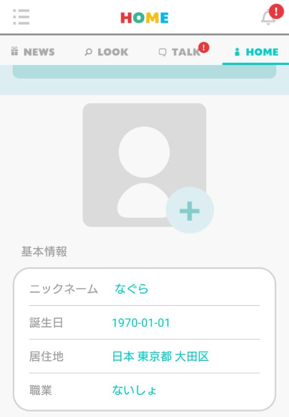 サクラ詐欺出会い系アプリ「FoR You」プロフィール
