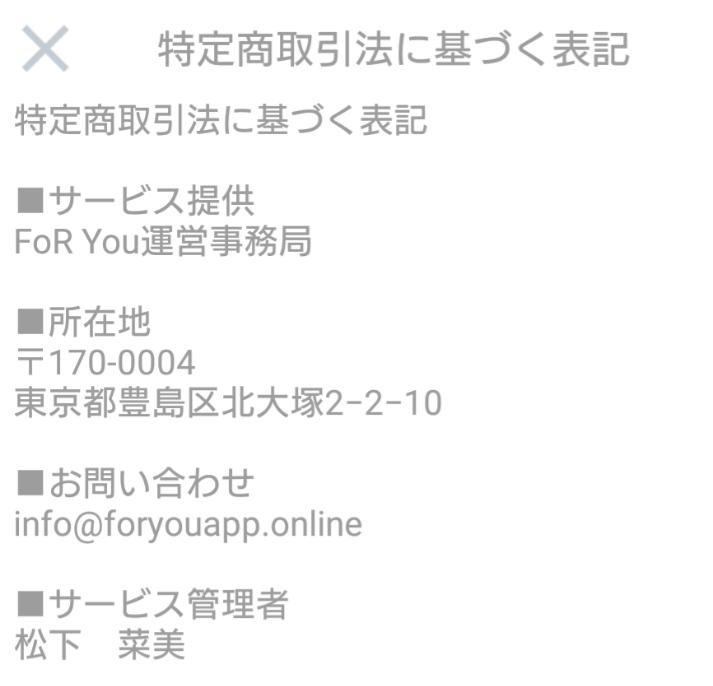 サクラ詐欺出会い系アプリ「FoR You」運営会社