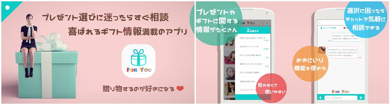 サクラ詐欺出会い系アプリ「FoR You」