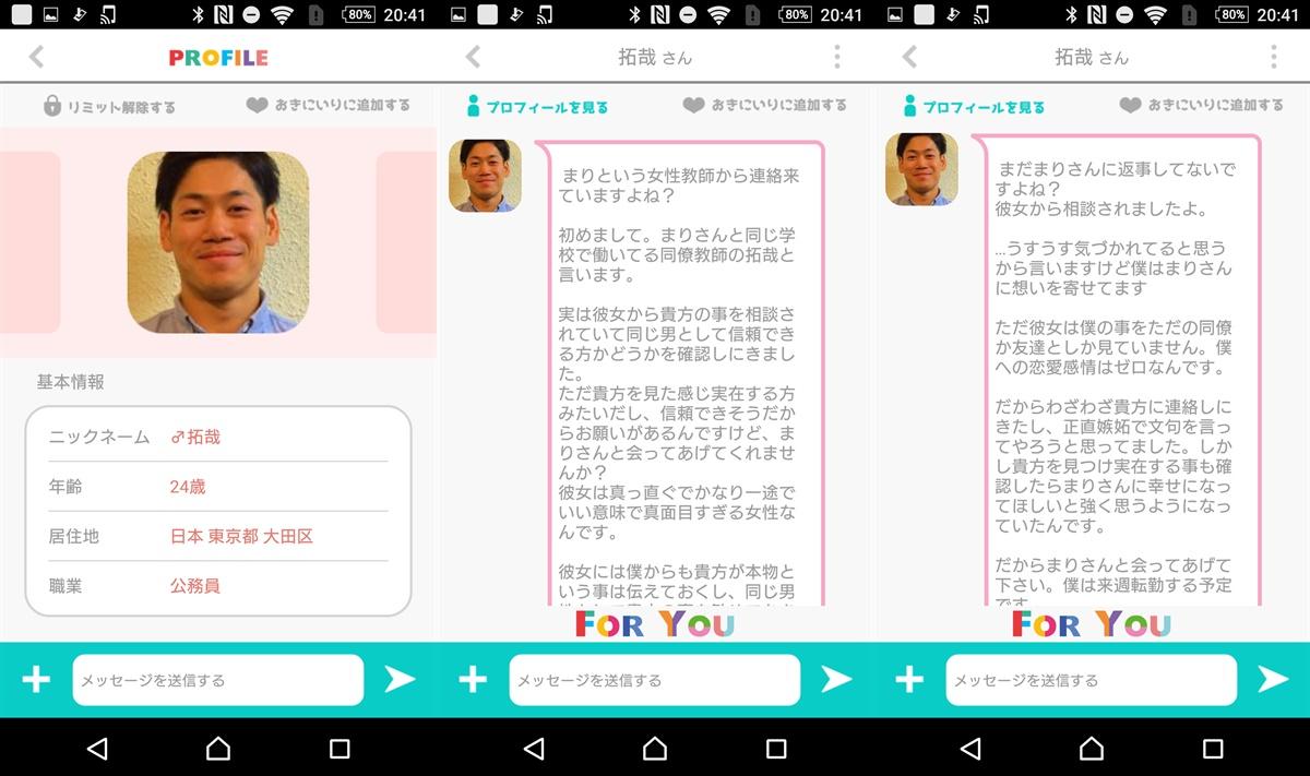 サクラ詐欺出会い系アプリ「FoR You」サクラの拓哉