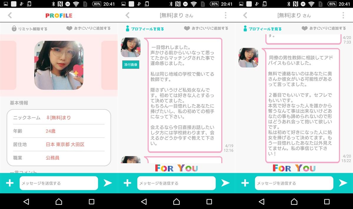 サクラ詐欺出会い系アプリ「FoR You」サクラの