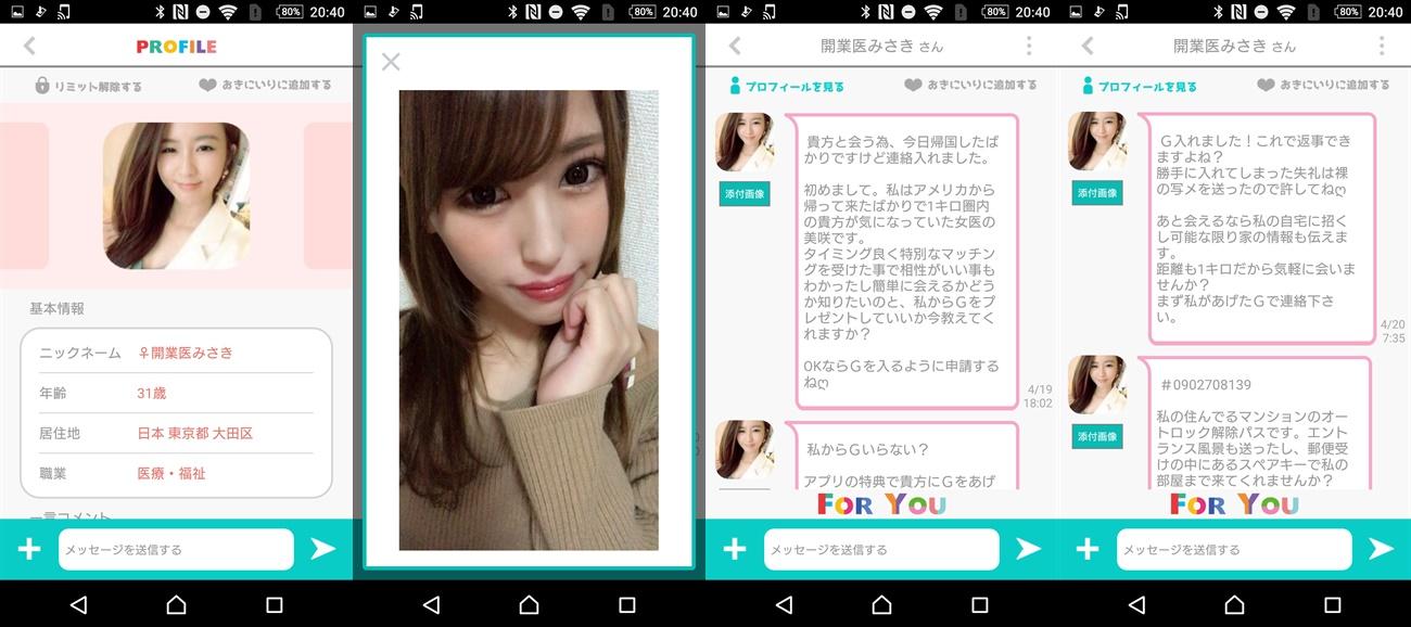 サクラ詐欺出会い系アプリ「FoR You」サクラの開業医みさき