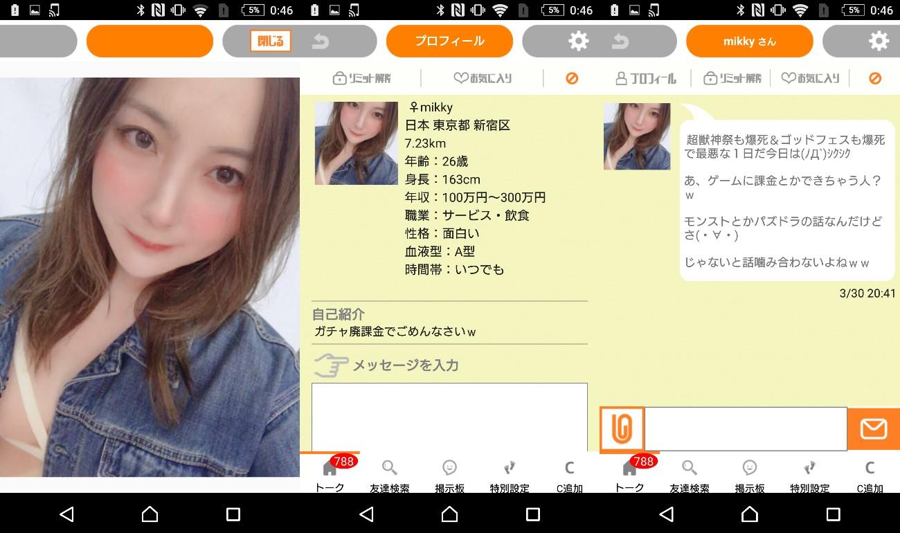 詐欺出会い系アプリ HAPPYMAKER「ハッピーメーカー」サクラのmikky