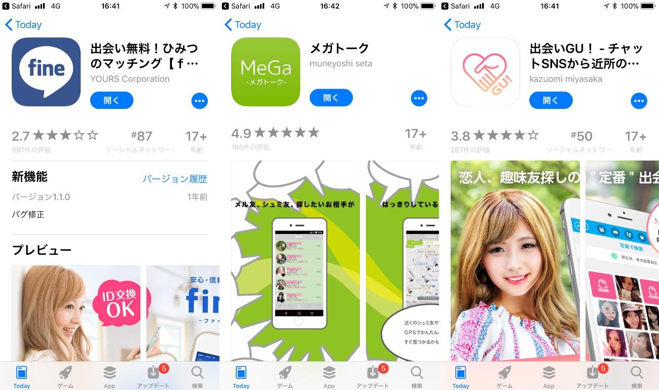 即会いid交換掲示板「イマ暇」恋人探しや友達探し詐欺出会い系アプリへの誘導先