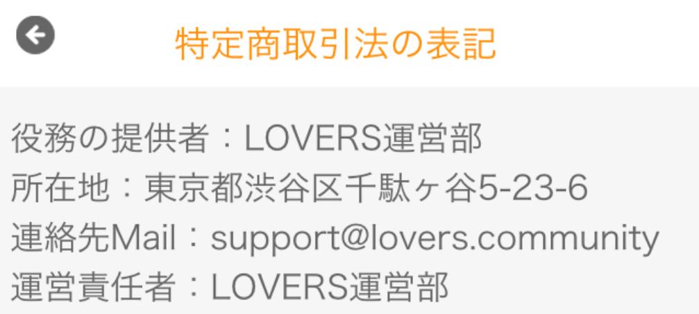 ジモトラバーズ-LOVERSでジモ友サーチ運営会社