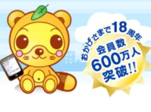 出会い恋愛コミュニティ ミントC!Jメール