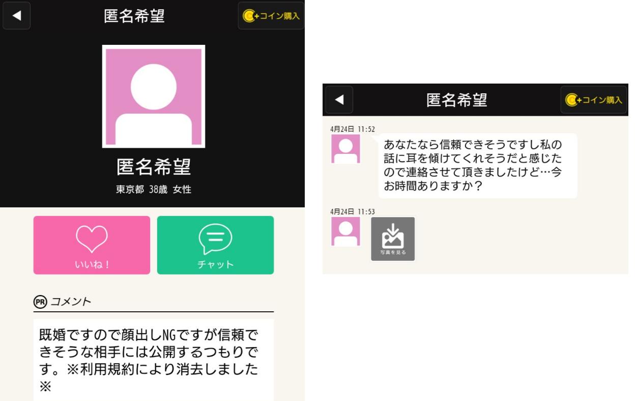 サクラ詐欺出会い系アプリ「LC-ラブチャンス」サクラの匿名希望