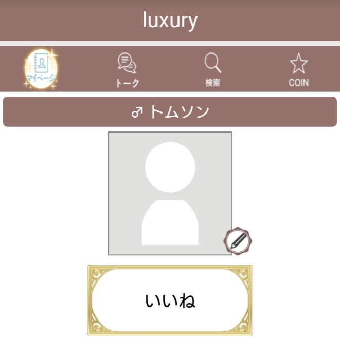サクラ詐欺出会い系アプリ「Luxury」プロフィール