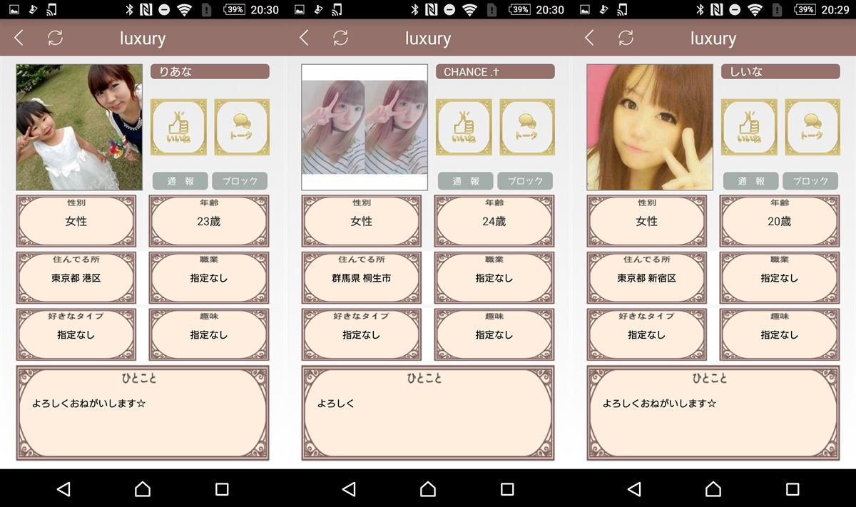 サクラ詐欺出会い系アプリ「Luxury」サクラの達の画像