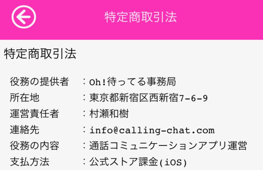 「Oh!待ってる」楽しく話せる通話snsアプリ運営会社