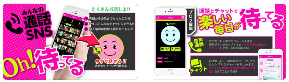 「Oh!待ってる」楽しく話せる通話snsアプリ