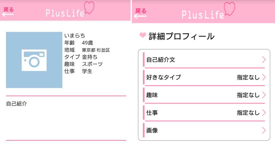 サクラ悪質出会い系アプリ「PlusLife」プロフィール