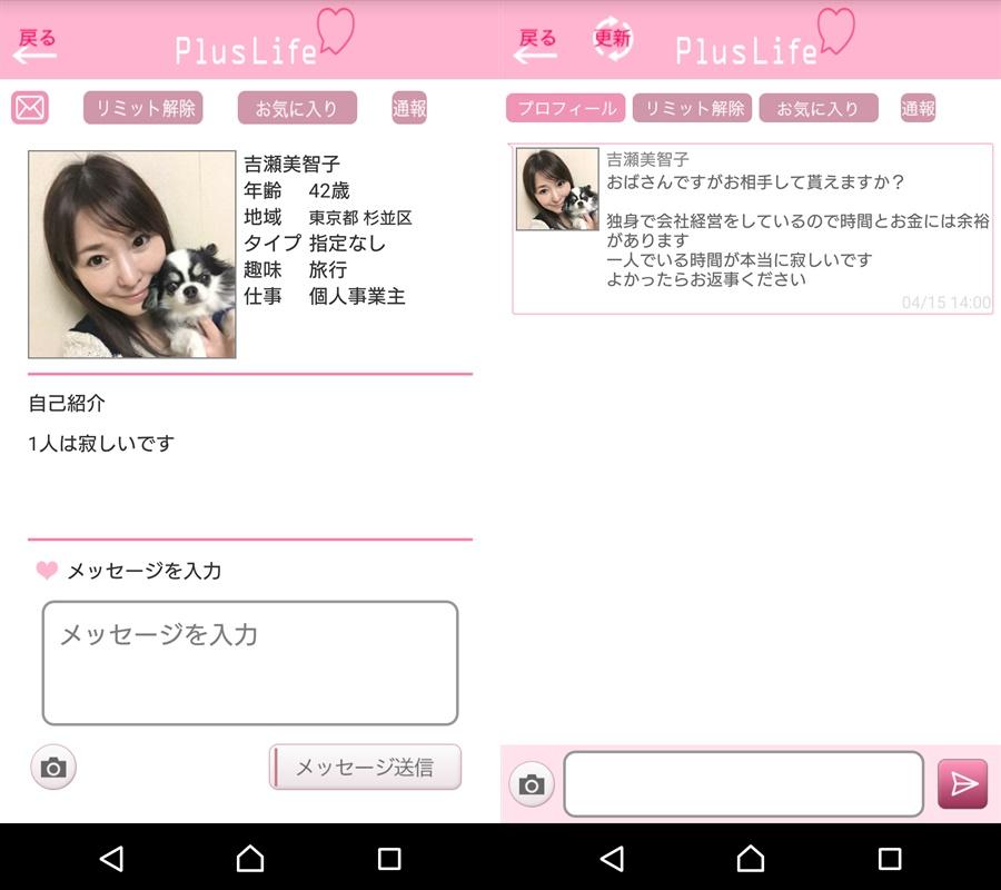 サクラ悪質出会い系アプリ「PlusLife」サクラの吉瀬美智子