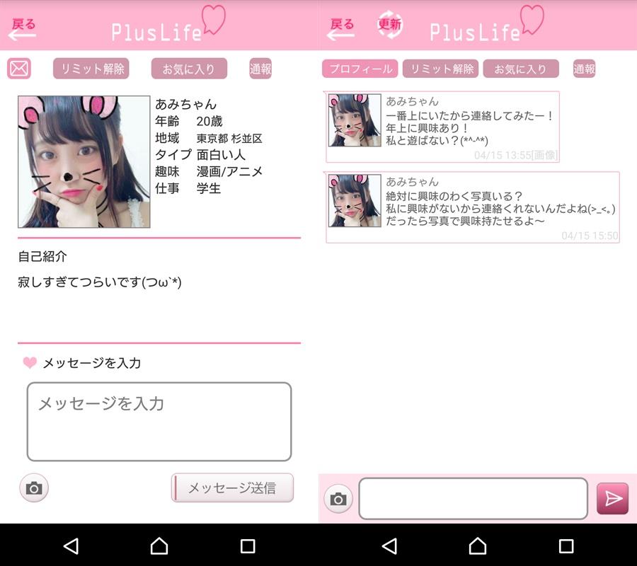 サクラ悪質出会い系アプリ「PlusLife」サクラのあみちゃん