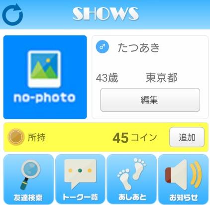登録無料で友達と繋がるSNS-チャットで遊ぶならSHOWS-プロフィール