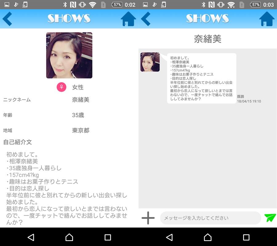 登録無料で友達と繋がるSNS-チャットで遊ぶならSHOWS-サクラの奈緒美