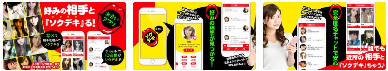 ソクデキ - 即マッチングできる出会い系チャットアプリ 大人の出会いは、即できる「ソクデキ」で決まり!!