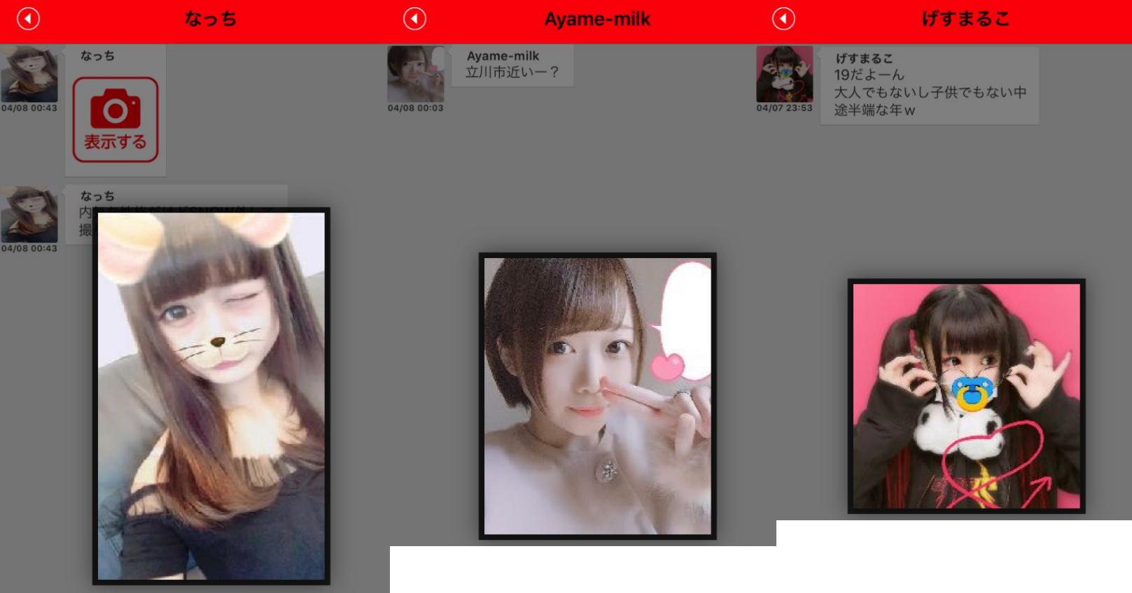 ソクデキ - 即マッチングできる出会い系チャットアプリ 大人の出会いは、即できる「ソクデキ」で決まり!!サクラ達の画像