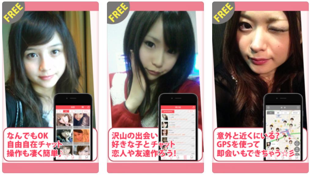 『出会い系チャットアプリ』友達作り完全無料のすぐ恋ナビNAVI