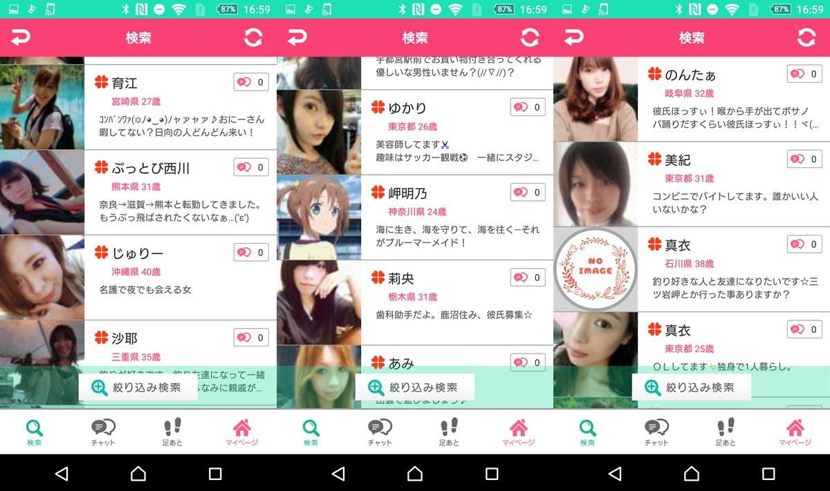 登録無料トキメキガールズ 女子から始まる友達作りトークアプリサクラ一覧
