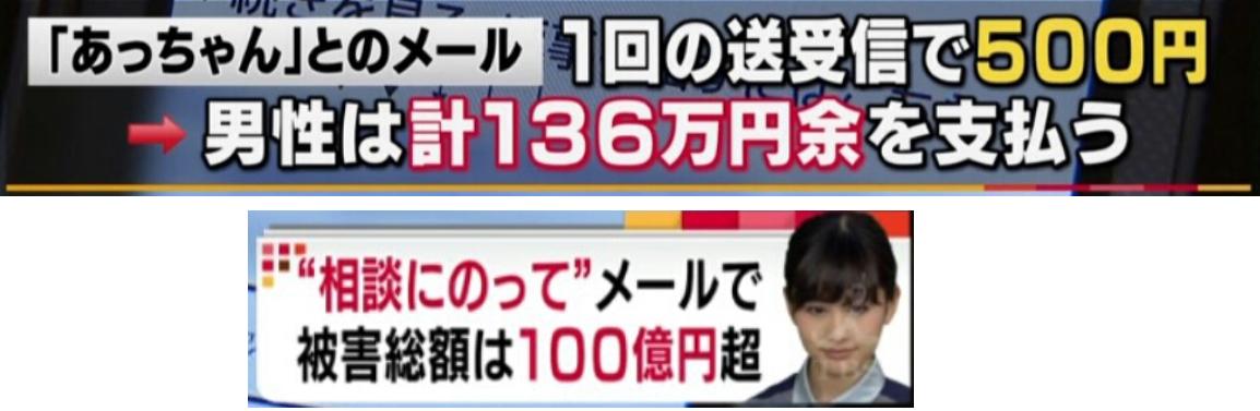 前田敦子さんを装った出会い系サイト詐欺事件