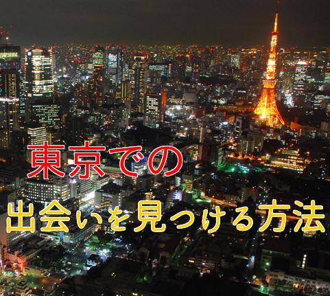 東京での出会いを見つける方法