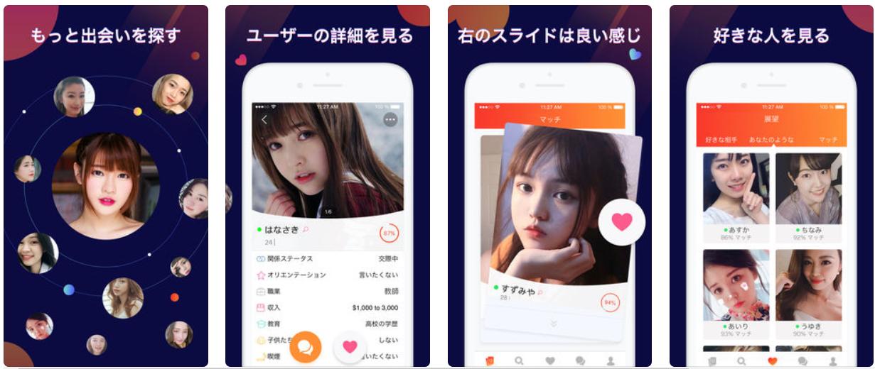 独身男女会う - 秘密の出会いアプリ(恋愛系出会い探しアプリ)