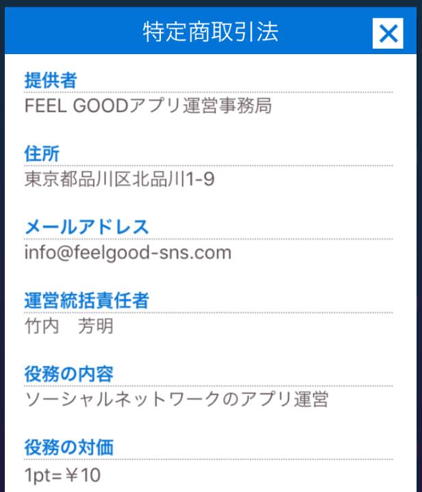 Feel Goodは人気の出会い系チャットアプリ運営会社