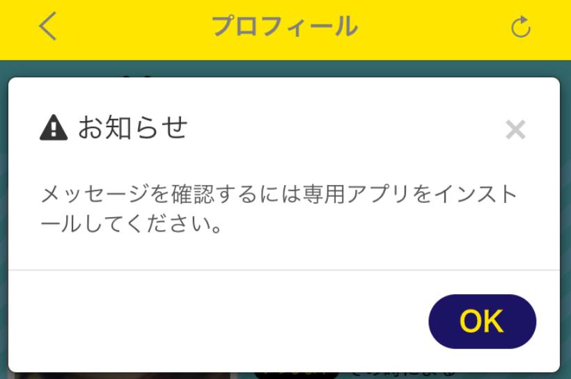 ¥0の完全無料出会い!光速出会い!専用アプリへの誘導