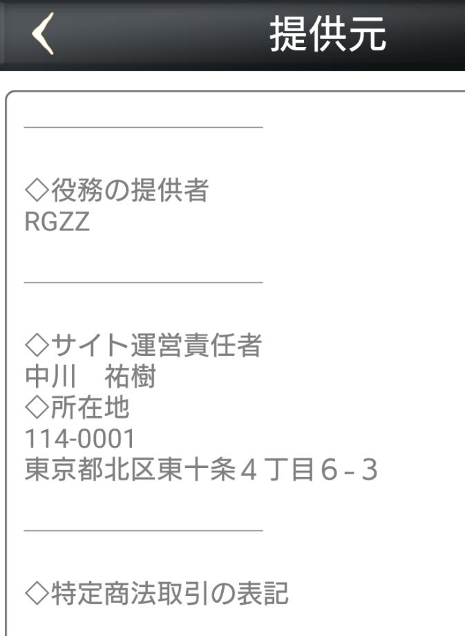 LUXE~ラグゼ~-SNSチャットアプリ-登録無料運営会社