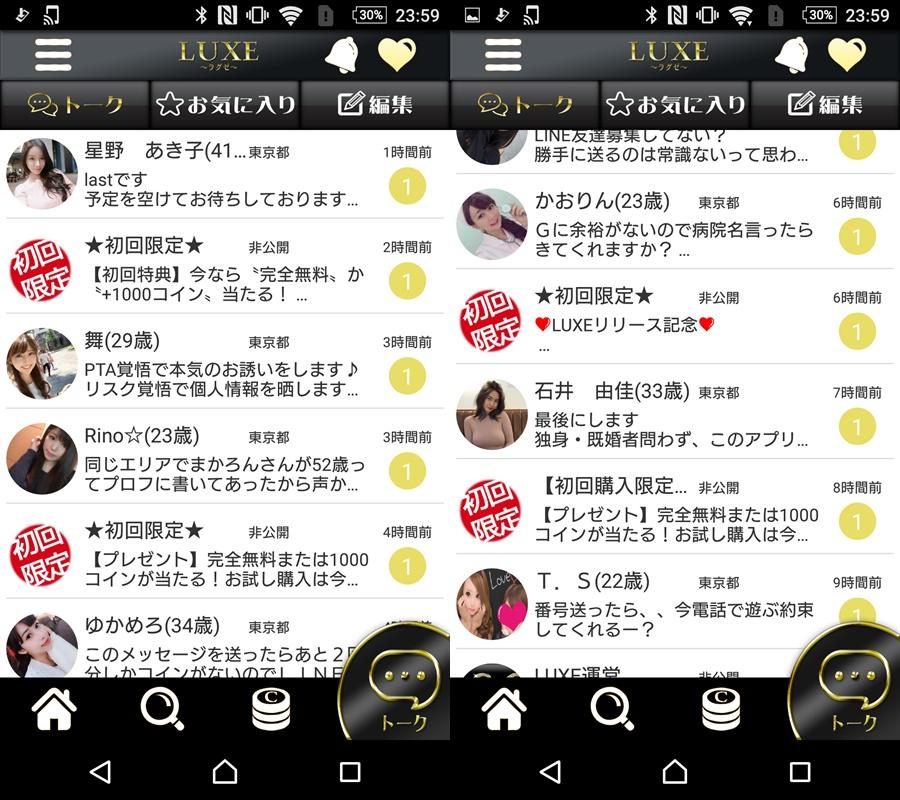 LUXE~ラグゼ~-SNSチャットアプリ-登録無料サクラ一覧