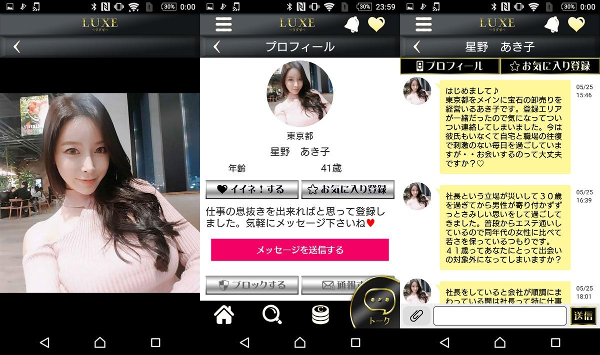 LUXE~ラグゼ~-SNSチャットアプリ-登録無料サクラの星野あさ子