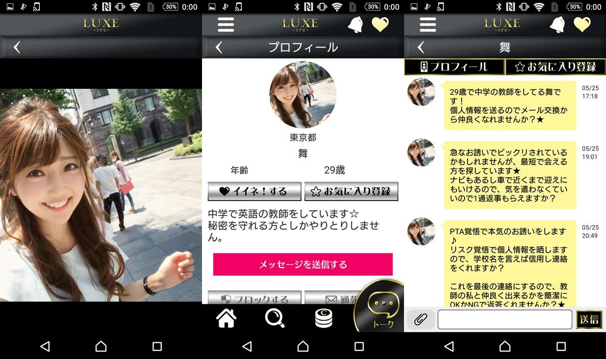 LUXE~ラグゼ~-SNSチャットアプリ-登録無料サクラの舞