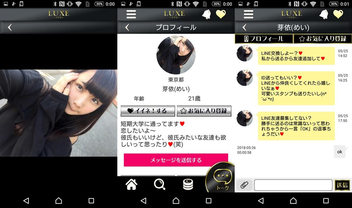 LUXE~ラグゼ~-SNSチャットアプリ-登録無料サクラの芽依(めい)