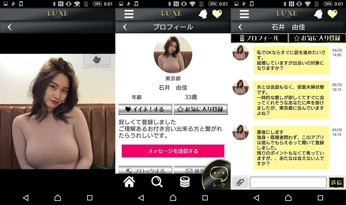 LUXE~ラグゼ~-SNSチャットアプリ-登録無料サクラの石井由佳