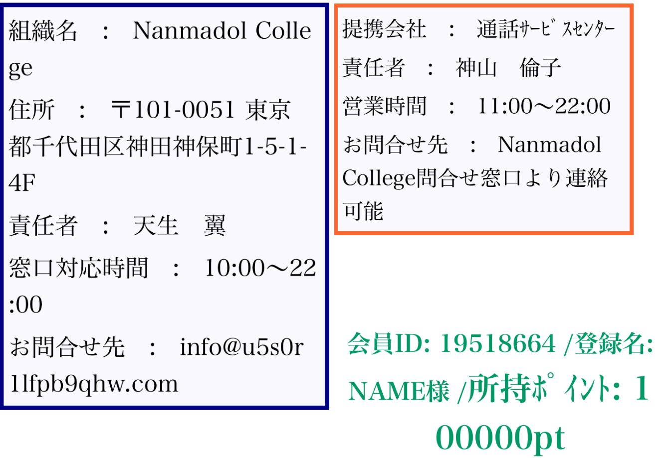 犯罪詐欺出会い系サイト「Nanmadol College/ナンマドルカレッジ」運営会社