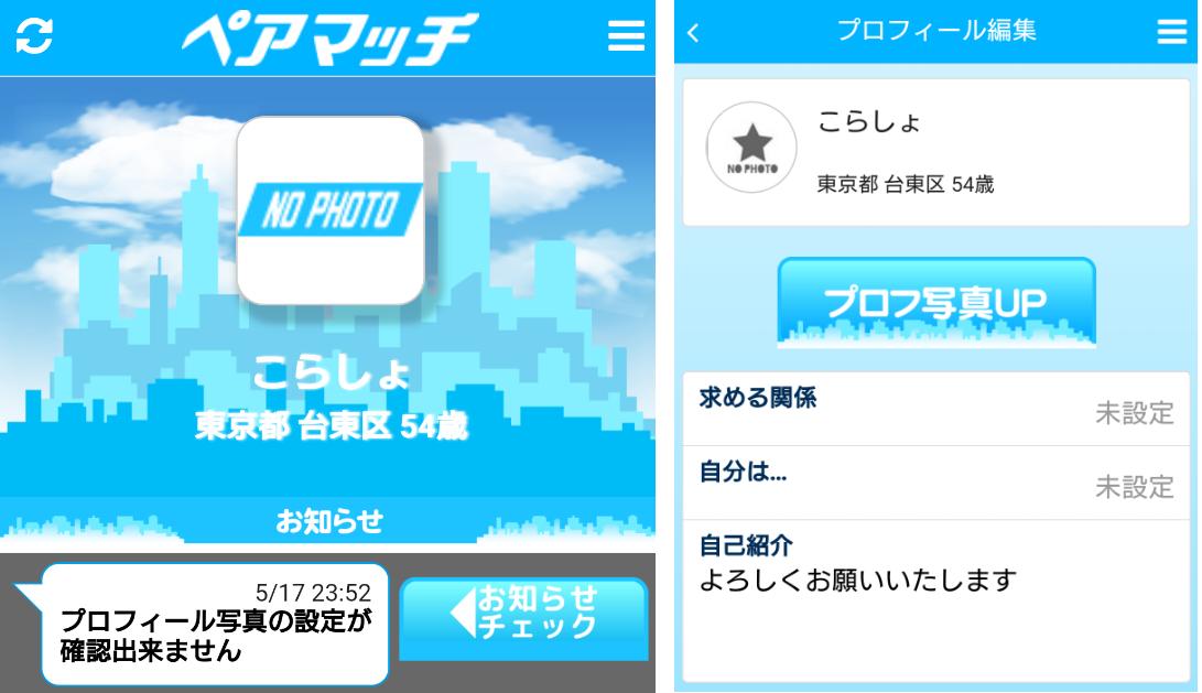 ペアマッチ 無料検索で同じ街の友達探せるチャットアプリプロフィール