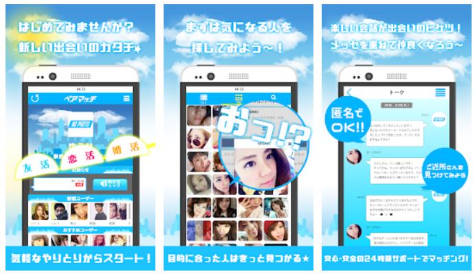 ペアマッチ 無料検索で同じ街の友達探せるチャットアプリ